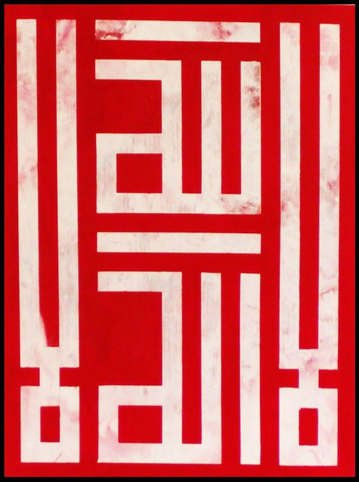 La ilaha illallah. (Kufic Script) Artist Hesham Malik.