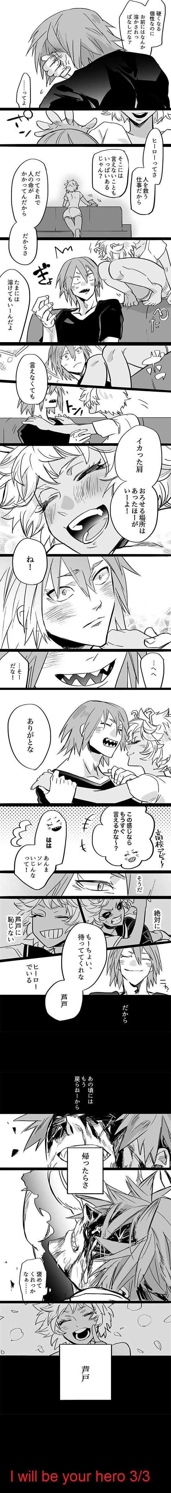 I will be your hero  3/3 Kirishima Eijirou × Ashido Mina