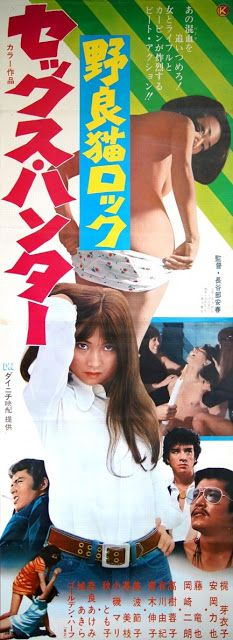 Japanese Movie Posters: Stray Cat Rock: Sex Hunter - Nora-neko rokku: Sekkusu hanta (1970)