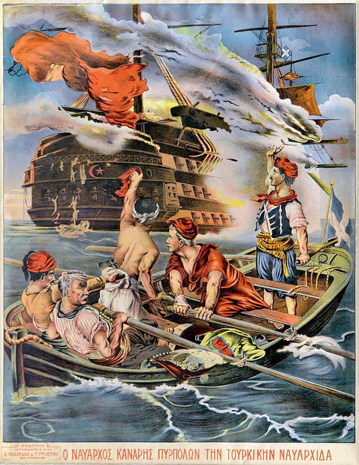 Ο Ναύαρχος Κανάρης πυρπολών την τουρκικήν ναυαρχίδα, δεκαετία 1900