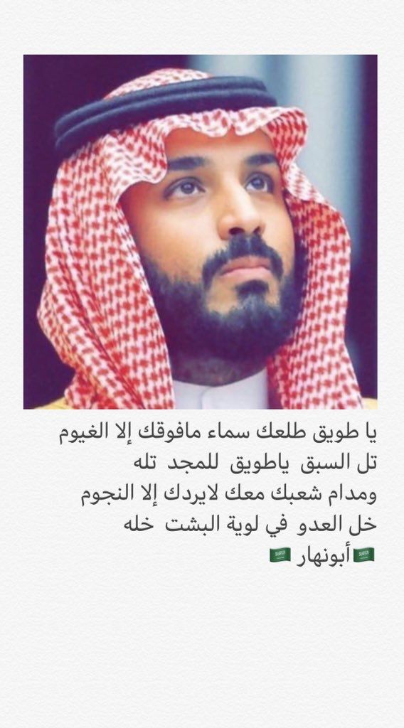 Pin By Rahaf On دام عزك ياوطن National Day Saudi Sheikh Mohammed Prince Mohammed