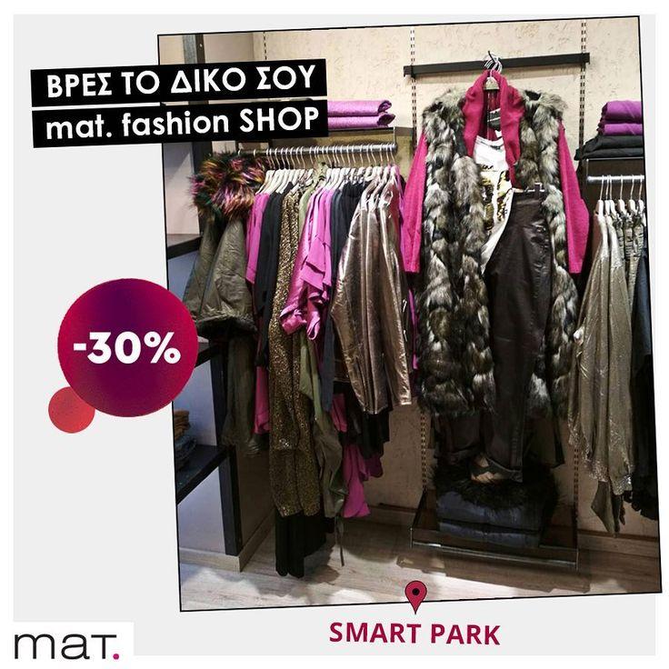 Μπες στον κόσμο της mat.fashion, όπου κι αν βρίσκεσαι στην Ελλάδα. Κάνε τώρα τις αγορές σου με 30% έκπτωση! 📍Smart Park, Smart Gallery  ____________________________________________ #matfashion #fw1718 #realsize #collection #mat_smartpark #Spata #shopping #plussizefashion #style #lovematfashion
