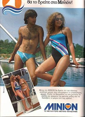 MINION dep. stores_old greek ads