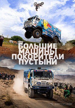 """Ралли-марафон Дакар. Здесь соревнуются самые быстрые и крепкие автомобили на планете, а побеждает обычно """"Камаз-мастер""""."""