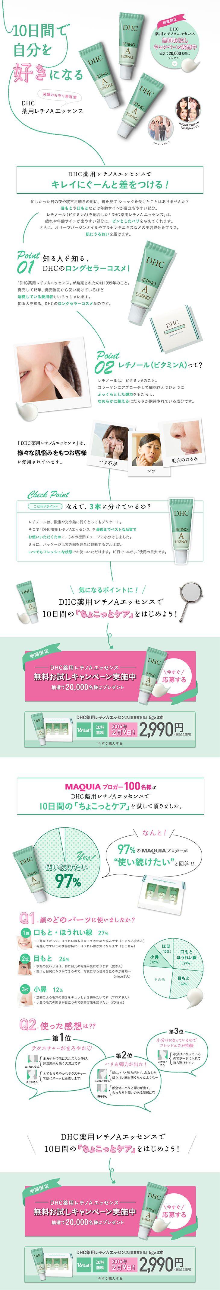 ランディングページ LP 薬用レチノAエッセンス|スキンケア・美容商品|自社サイト