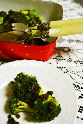 ブロッコリーの黒オリーブペーストマリネ