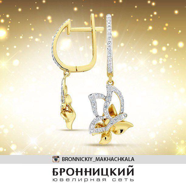 Эти сережки-бабочки – идеальное дополнение к любому весеннему наряду! Серьги (695830), цена:17 510рублей.  #mahachkala #makhachkala #bronnickiymakhachkala #bronnickiy_makhachkala #ювелирка #ювелир #украшение #серьги #идеяподарка #earrings #gift #gold #golden #goldearrings #дагестан #махачкала #тренд #ss16 #подарокдевушке #бриллиант #diamonds #jewelery #instajewelery #instalike