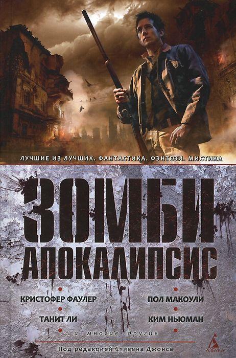 Зомби-Апокалипсис, Антология