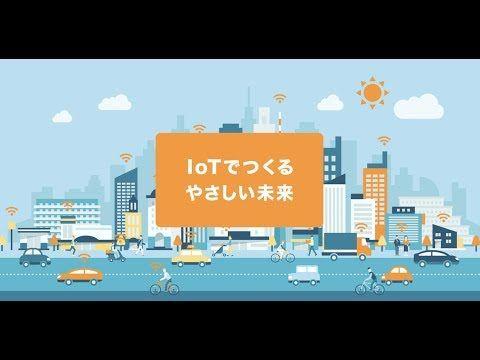 【京セラ】IoTでつくるやさしい未来 - YouTube