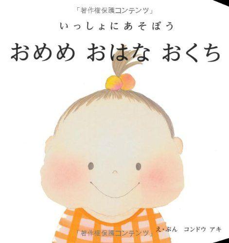 絵本紹介のほほん屋