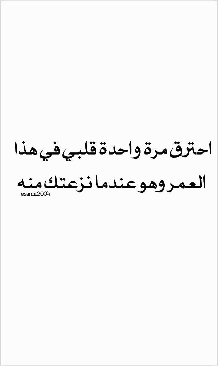 وبعدما احترق توقف عن النبض وأصبح رمادا Essma2004 Arabic Quotes Arabic Words