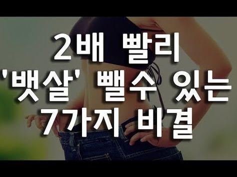 하루 10분, 4주만 운동하면 체지방이 쫙 빠지는 간단한 맨손 운동법 7가지 - YouTube