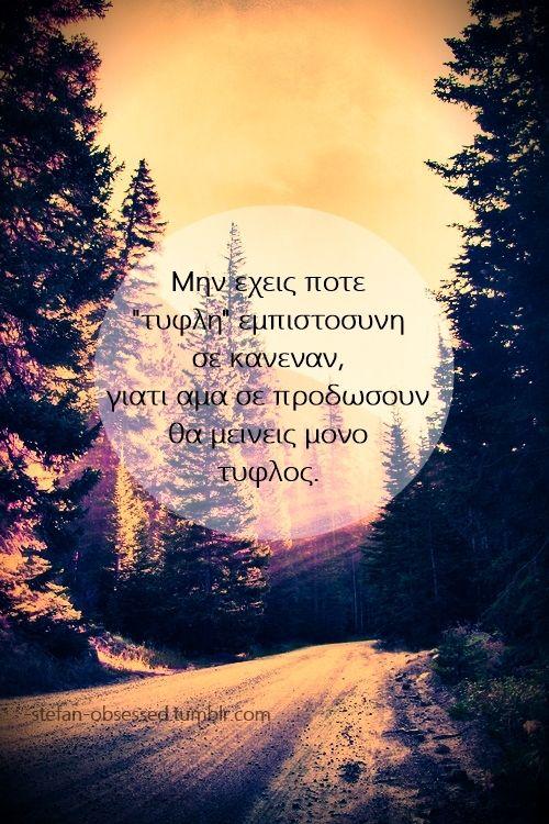 greek quotes εμπιστοσυνη - Αναζήτηση Google