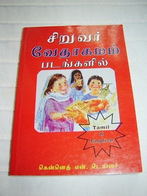 Tamil and English Bilingual Children's New Testament