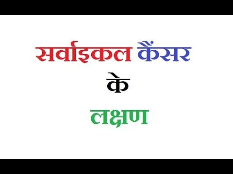 Cervical Cancer Symptoms In Hindi - सर्वाइकल कैंसर के लक्षण - Human Papillomavirus - WATCH VIDEO HERE -> http://bestcancer.solutions/cervical-cancer-symptoms-in-hindi-%e0%a4%b8%e0%a4%b0%e0%a5%8d%e0%a4%b5%e0%a4%be%e0%a4%87%e0%a4%95%e0%a4%b2-%e0%a4%95%e0%a5%88%e0%a4%82%e0%a4%b8%e0%a4%b0-%e0%a4%95%e0%a5%87-%e0%a4%b2%e0%a4%95    *** cervical cancer symptoms ***   Cervical Cancer Symptoms In Hindi – सर्वाइकल कैं�