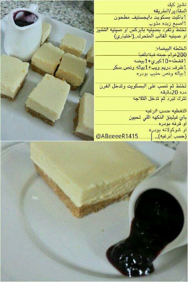 تشيز كيك Sweets Recipes Arabic Sweets Recipes Desserts