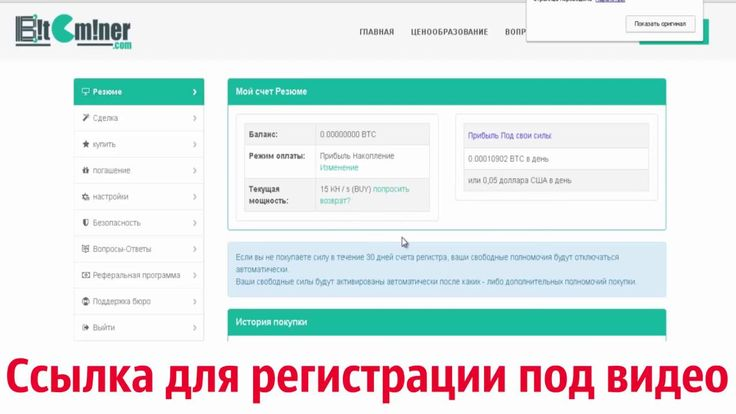 15 KH⁄s БОНУС! Новый hashocean! Biteminer com NEW CLOUD MINING BITCOIN