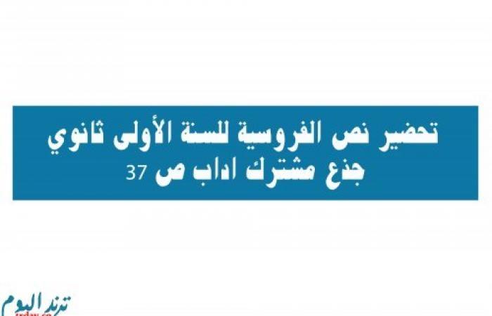تحضير نص الفروسية للسنة الأولى ثانوي جذع مشترك اداب ص 37 Company Logo Tech Company Logos Ibm Logo