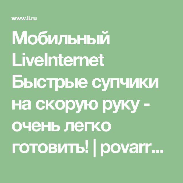 Мобильный LiveInternet Быстрые супчики на скорую руку - очень легко готовить! | povarru - Золотые рецепты! |