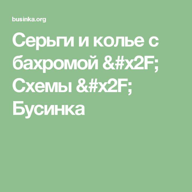 Серьги и колье с бахромой / Схемы / Бусинка