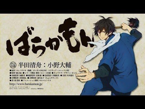 ▶ TVアニメ「ばらかもん」PV1 - YouTube