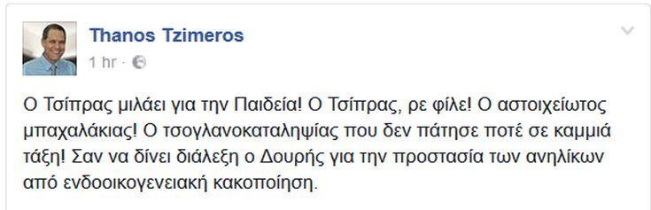 Τζήμερος κατά Τσίπρα: Ο αστοιχείωτος μπαχαλάκιας μιλάει για την Παιδεία   Ο Αλέξης Τσίπρας βρέθηκε στο στόχαστρο του Θάνου Τζήμερου με αφορμή τα όσα είπε ο πρωθυπουργός κατά την επίσκεψή του στο υπουργείο Παιδείας. Σε μια σκληρή ανάρτηση στον λογαριασμό του στο Twitter ο κ. Τζήμερος χαρακτηρίζει τον πρωθυπουργό αστοιχείωτο μπαχαλάκια και τογλανοκαταληψία που δεν πάτησε ποτέ σε καμμιά τάξη. Ειδικότερα ο κ. Τζήμρος γράφει: Ο Τσίπρας μιλάει για την Παιδεία! Ο Τσίπρας ρε φίλε! Ο αστοιχείωτος…