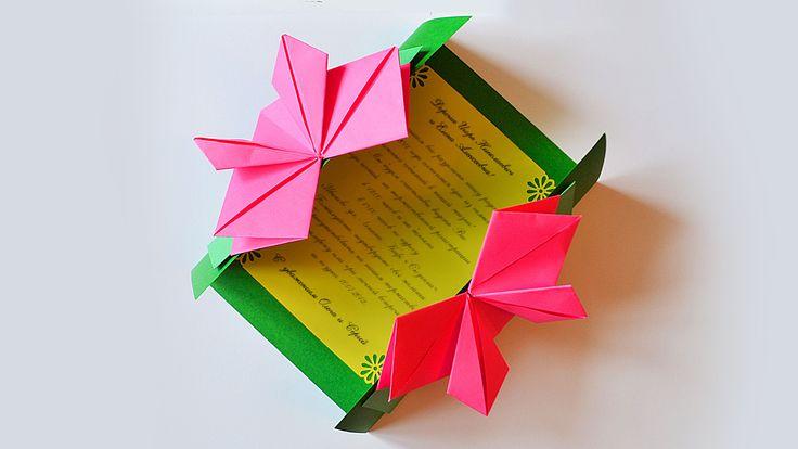 3д оригами открытка, днем