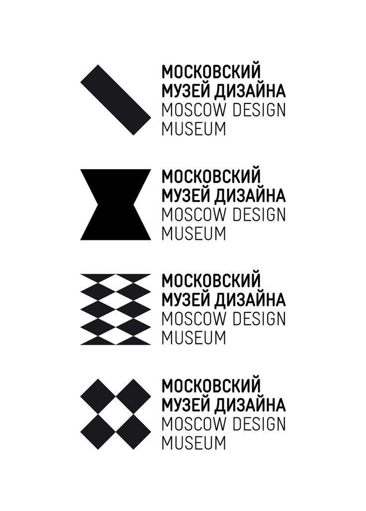 Design Museum Moscow - Lava - Amsterdam/Beijing