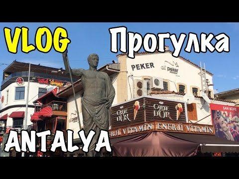 Турция, Анталия - Прогулка по интересной улочке в Центре - Antalya - Turkey [IVAN LIFE] - YouTube