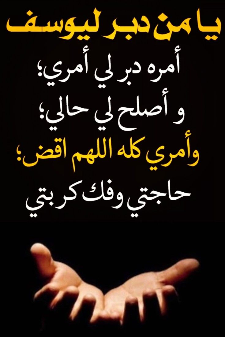 Pin By K As On دعاء Duaa Islam Quotes Arabic Quotes