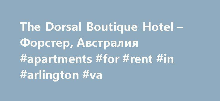The Dorsal Boutique Hotel – Форстер, Австралия #apartments #for #rent #in #arlington #va http://apartment.remmont.com/the-dorsal-boutique-hotel-%d1%84%d0%be%d1%80%d1%81%d1%82%d0%b5%d1%80-%d0%b0%d0%b2%d1%81%d1%82%d1%80%d0%b0%d0%bb%d0%b8%d1%8f-apartments-for-rent-in-arlington-va/  #sevan apartments forster # The Dorsal Boutique Hotel Посмотреть все отзывы Бутик-отель The Dorsal расположен на береговой линии в курортном городке Форстер, в 5 минутах ходьбы от центра города. К услугам гостей…