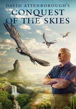 Покорение небес Дэвида Аттенборо — David Attenborough's Conquest of the Skies (2014) http://zserials.cc/dokumentalnye/david-attenboroughs-conquest-of-the-skies.php  Год выпуска: 2014 Страна: Великобритания Жанр: документальный Продолжительность:1+ выпусков Описание Сериала:  Способность летать является одним из величайших достижений природы. Более ста миллиардов существ парят в небе сегодня, от крошечной, питающейся нектаром колибри до защищённых бронёй жуков, причудливых крылатых ящериц и…