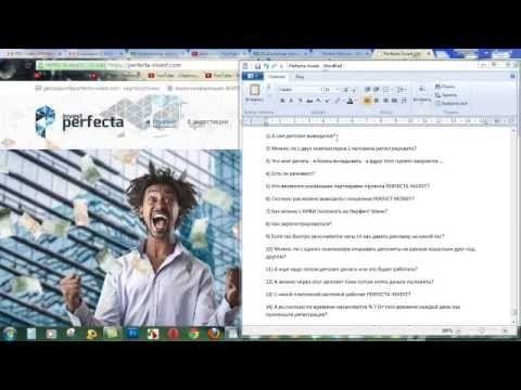 Заработок в интернете.ВОПРОСЫ И ОТВЕТЫ по проекту  PERFECTA INVEST com