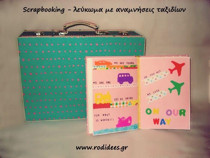 Scrapbooking - Λεύκωμα με αναμνήσεις ταξιδίων