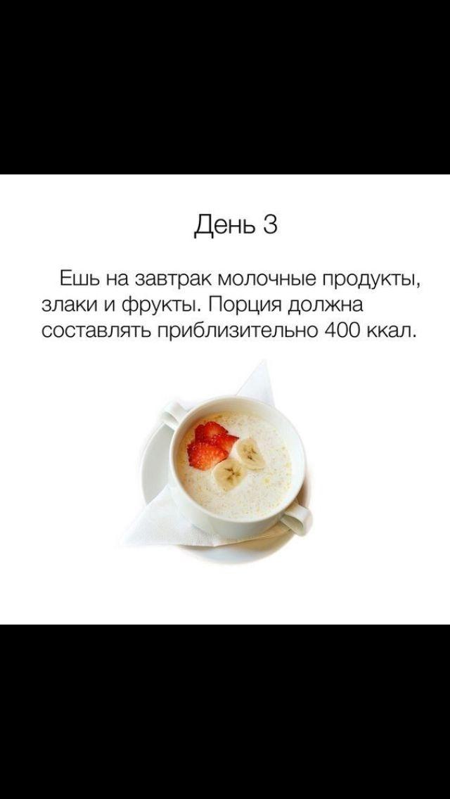 Правильное питание 3