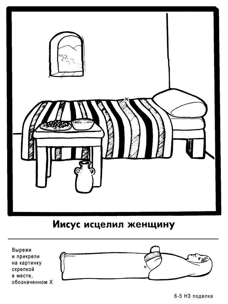5769 best images about bijbelse werkjes on pinterest. Black Bedroom Furniture Sets. Home Design Ideas