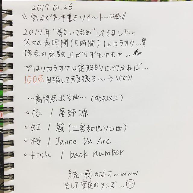 【03shin.y18】さんのInstagramをピンしています。 《\\気まぐれ手書きツイート// 1人カラオケ…… 5時間じゃ足りんわ。やっぱり8時間……← でもさ、午前中に起きれないんだ😭www年だね年……🤔💭 #手書き #手書きツイート #気まぐれ投稿 #1人カラオケ  #ヒトカラ #5時間 #機種は #LIVEDAM #ランキングバトル #精密採点 #高得点 #目指して #頑張る #恋 #星野源 #虹 #嵐 #二宮和也 #ソロ曲 #桜 #JannedaArc #fish #backnumber #100点 #出したい》