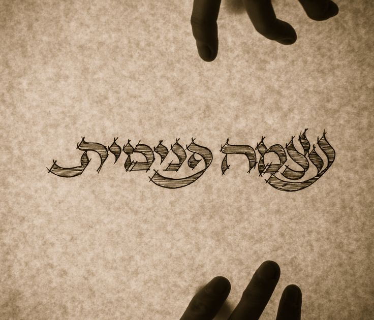 Inner Strength By Hebrew Hebrew Calligraphy