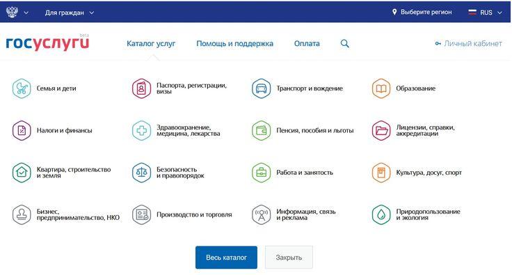 Муниципальные услуги · Администрация города Ливны