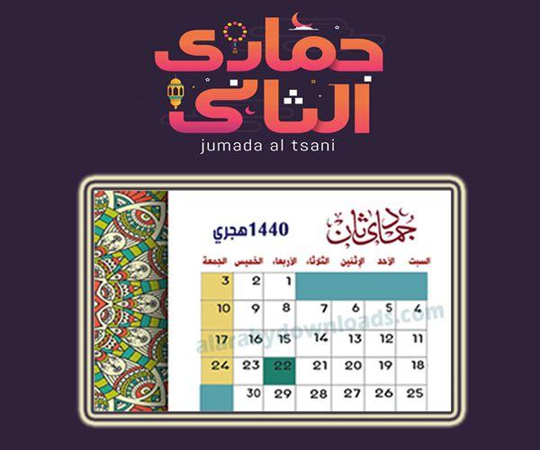 التقويم الهجري 1440تقويم 2019 الهجري تاريخ اليوم بالهجري وترتيب الاشهر الهجرية 1440 Islamic Calendar Calendar Islam