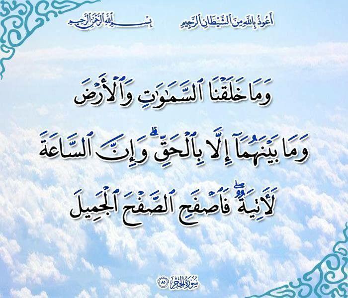 Pin By Hatem Mekni On 015 سورة الحجر Arabic Calligraphy Calligraphy