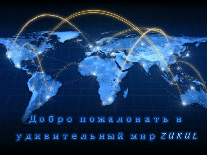 Добро пожаловать в удивительный мир ZUKUL    http://365.pm/zukul-chance