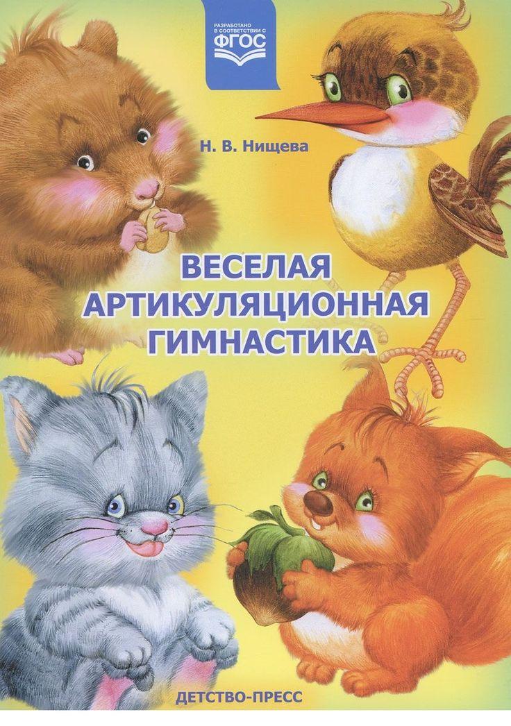 Веселая артикуляционная гимнастика - Нищева Наталия В.   Купить книгу с доставкой   My-shop.ru