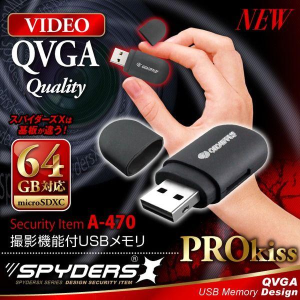 【防犯用】【超小型カメラ】 【小型ビデオカメラ】 USBメモリ型カメラ スパイカメラ スパイダーズX (A-470) 超ミニサイズ 外部電源 動体検知 64GB対応