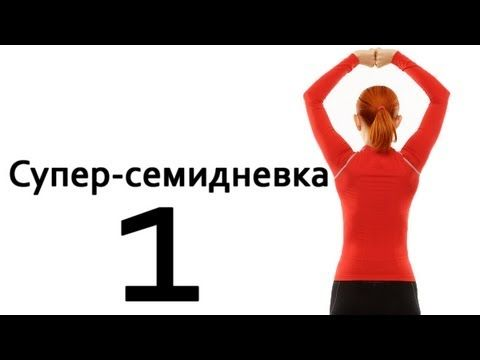 Фитнес дома | Суперсемидневка 1. Тренировка 1. Неделя 1 - YouTube