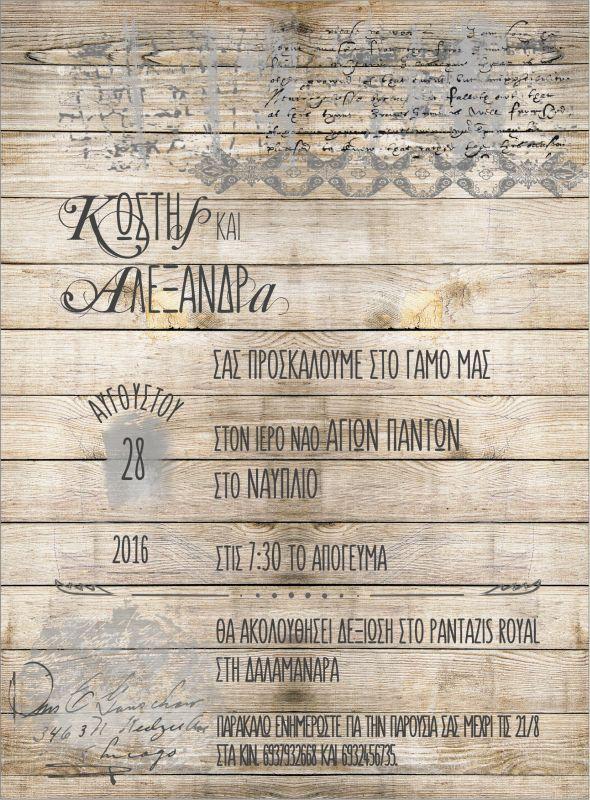 Προσκλητήριο γάμου παλιό χειρόγραφο σε πεπαλαιωμένο μπεζ ξύλο