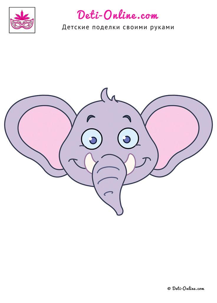 Маска слона