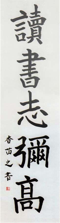 日中国会議員書画展 山本香苗 作品
