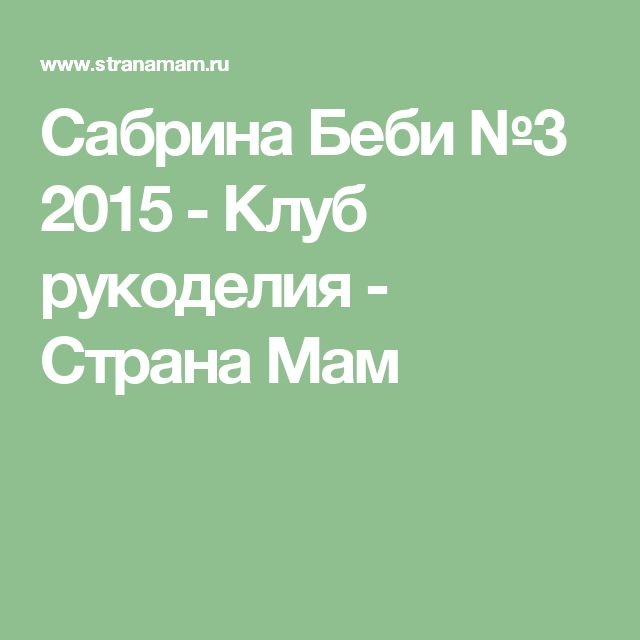 Сабрина Беби №3 2015 - Клуб рукоделия - Страна Мам