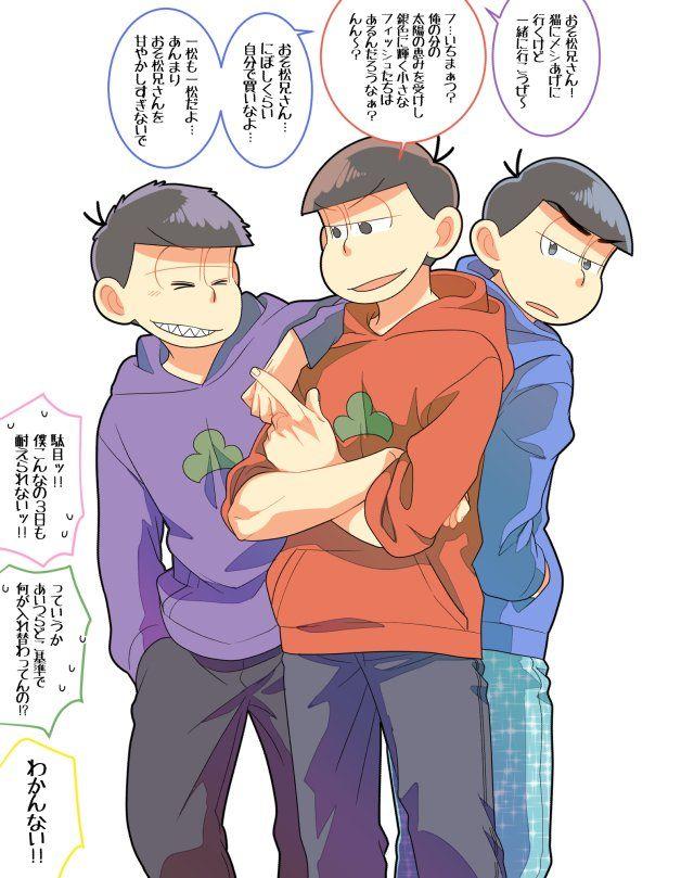 1番目:おそ松 2番目:カラ松・一松の性格を入れ替えて絵を描く